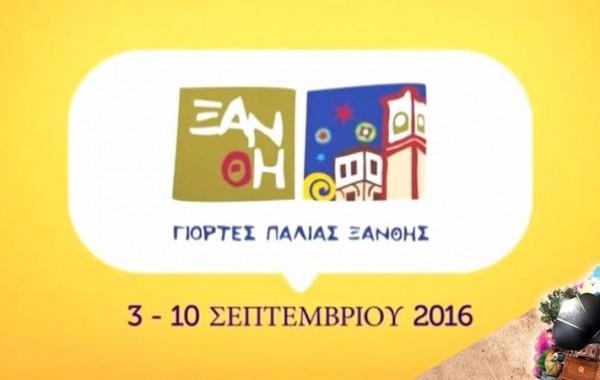Η ConceptsSecurity ανέλαβε την ασφάλεια των Γιορτών παλιάς πόλης της Ξάνθης 2016