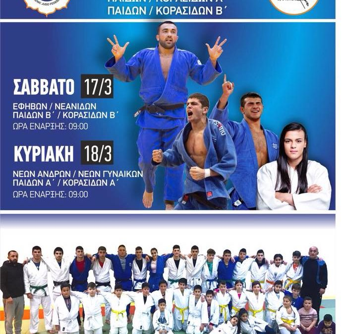 H ConceptsSecurity ανέλαβε την ασφάλεια της εκδήλωσης Πανελλήνιο Πρωτάθλημα Τζούντο στην Ξάνθη