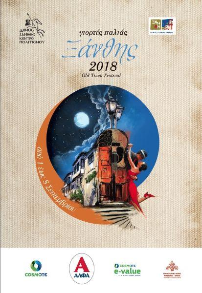 Η ConceptsSecurity ανέλαβε την ασφάλεια των Γιορτών παλιάς πόλης της Ξάνθης 2018