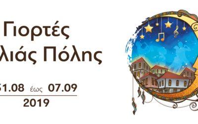 Η ConceptsSecurity ανέλαβε την ασφάλεια των Γιορτών παλιάς πόλης της Ξάνθης 2019