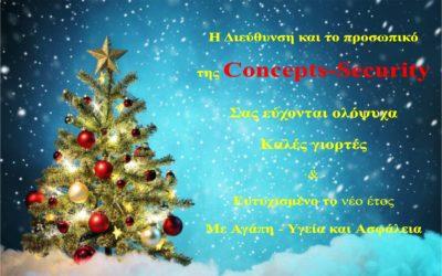 Καλά Χριστούγεννα 2019